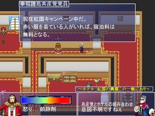 激烈買い物作戰 Game Screen Shot