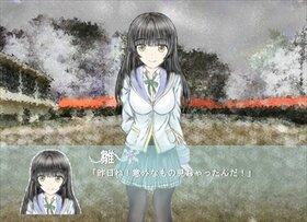 君想ふ故に我あり Game Screen Shot4