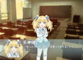 君想ふ故に我あり Game Screen Shot5