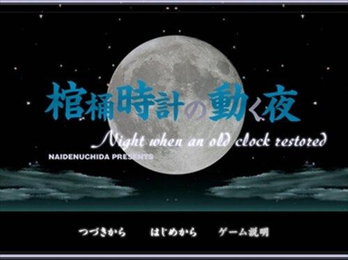 棺桶時計の動く夜 Game Screen Shots