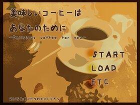 美味しいコーヒーはあなたのために Game Screen Shot2