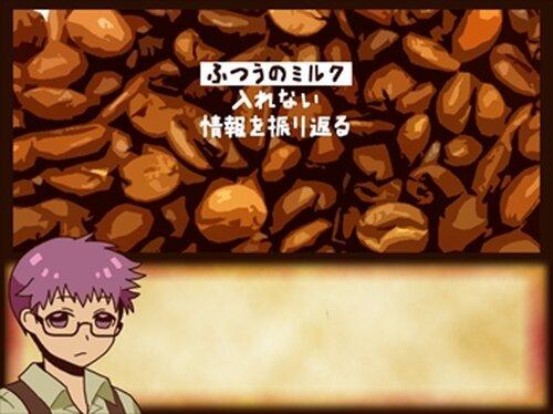 美味しいコーヒーはあなたのために Game Screen Shot4