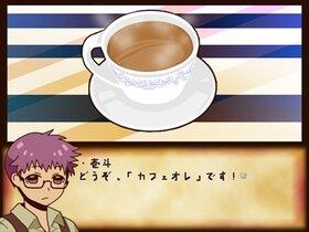 美味しいコーヒーはあなたのために Game Screen Shot5