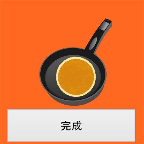 パンケーキ焼き職人 Game Screen Shot1