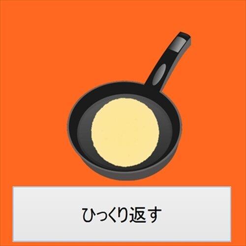 パンケーキ焼き職人 Game Screen Shot2