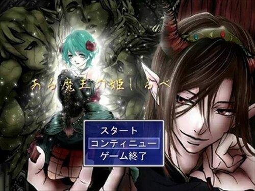 ある魔王の姫しるべ Game Screen Shots