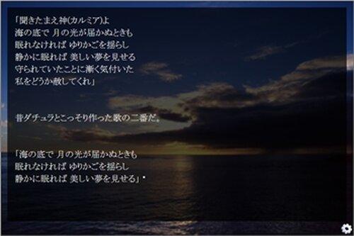 波の狭間の子守唄 Game Screen Shot3
