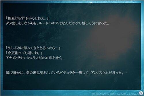 波の狭間の子守唄 Game Screen Shot4
