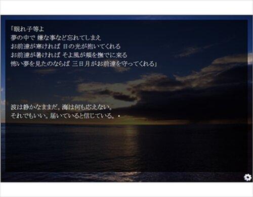 波の狭間の子守唄 Game Screen Shots