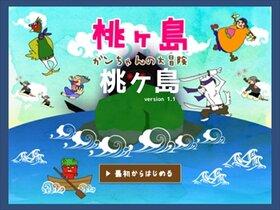 桃ヶ島 〜ガンちゃんの大冒険〜 Game Screen Shot2