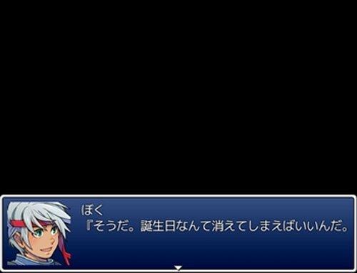 誕生日にて Game Screen Shot4