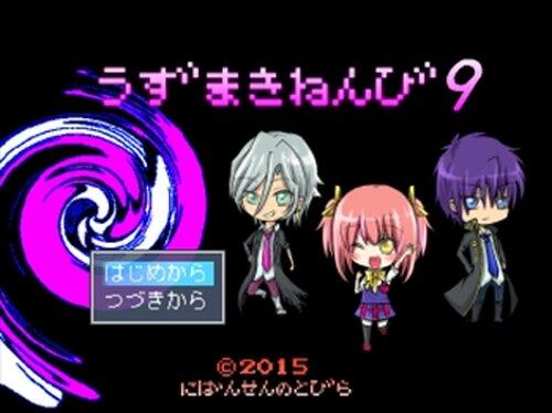 うずまきねんび9 Game Screen Shot2