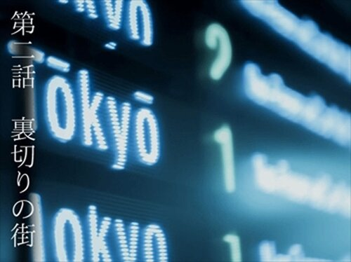 東京無景 Game Screen Shot2
