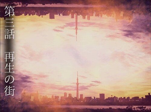東京無景 Game Screen Shot3