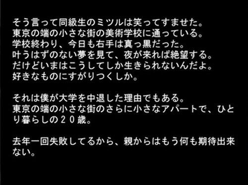 東京無景 Game Screen Shot5