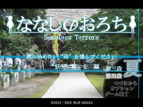 ななしのおろち 夏 Game Screen Shot1