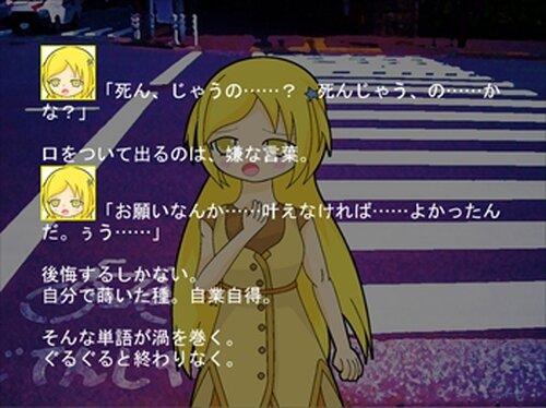 ななしのおろち 夏 Game Screen Shot3