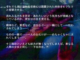ななしのおろち 夏 Game Screen Shot5