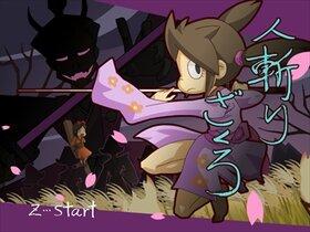 人斬りざくろ Game Screen Shot2