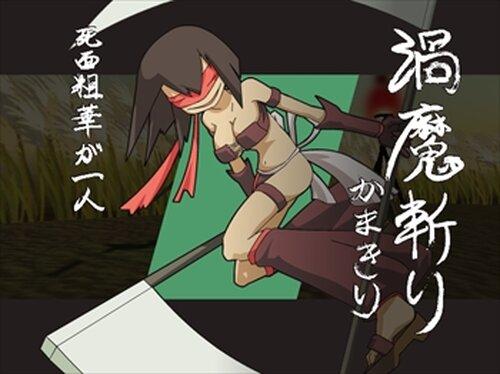 人斬りざくろ Game Screen Shot5