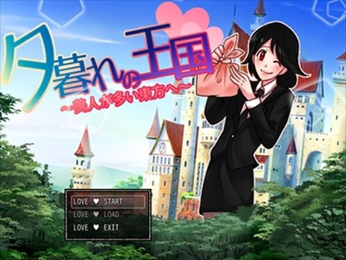 夕暮れの王国 Game Screen Shots