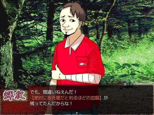 不死と探偵 Game Screen Shot