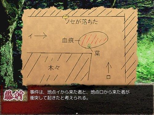 不死と探偵 Game Screen Shot5