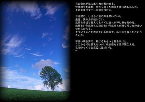 夢に向かって生きること Game Screen Shot5