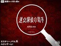 迷☆探偵の助手 -complete-