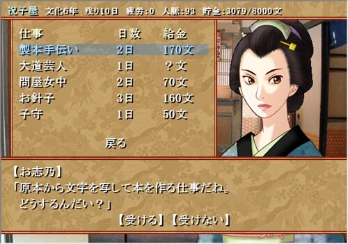嘉瑞院 Game Screen Shot1