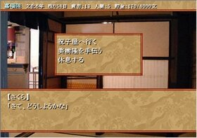 嘉瑞院 Game Screen Shot2