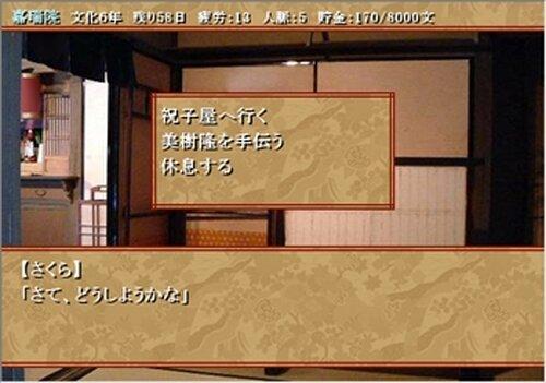 嘉瑞院 Game Screen Shot2