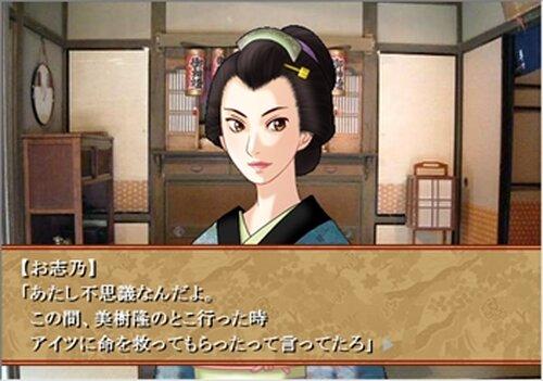嘉瑞院 Game Screen Shot4