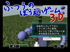 ふつうのぼうえいゲーム3D Game Screen Shot2
