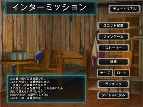ふつうのぼうえいゲーム3D Game Screen Shot4