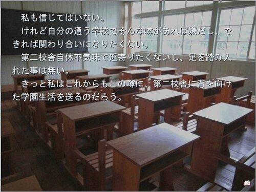 呪々さん 更新停止 Game Screen Shot1