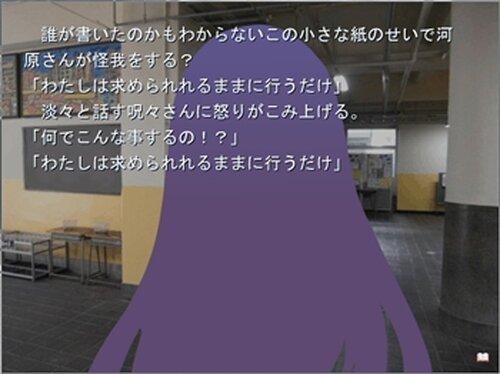 呪々さん 更新停止 Game Screen Shot4