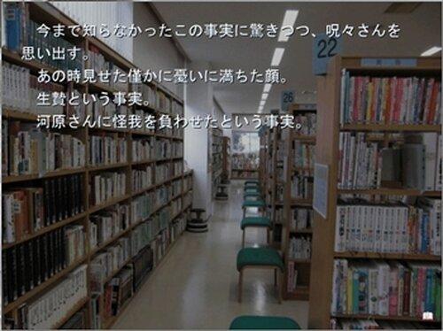 呪々さん 更新停止 Game Screen Shot5
