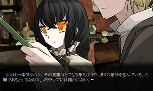 象牙の乙女 Game Screen Shot4