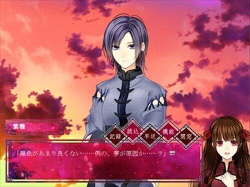 たまゆらの華 体験版 Game Screen Shot2