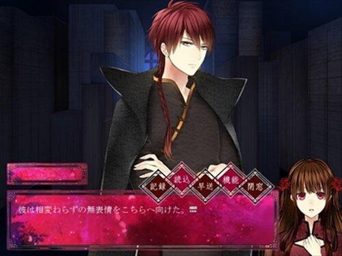 たまゆらの華 体験版 Game Screen Shot4