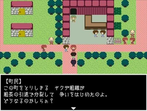 ペペロンチーノ Game Screen Shot4