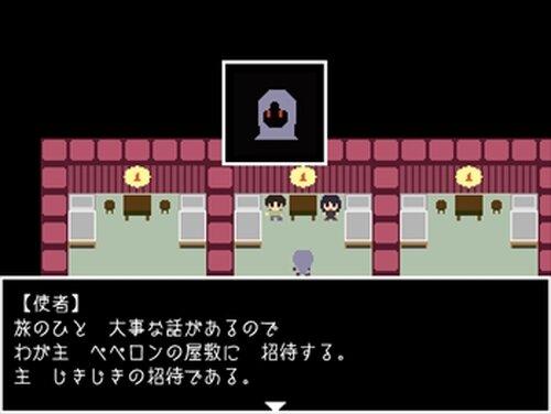 ペペロンチーノ Game Screen Shot5