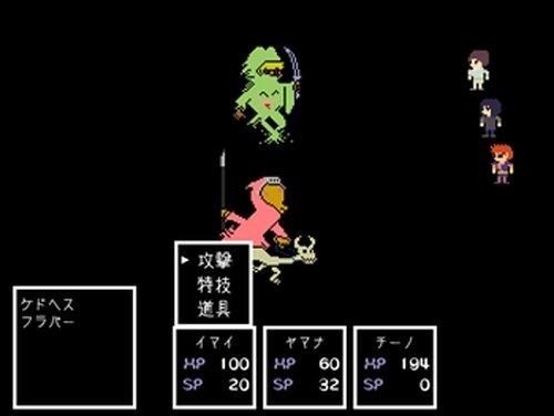ペペロンチーノ Game Screen Shots