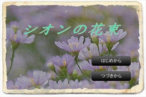 シオンの花束 Game Screen Shot2