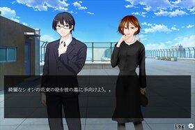 シオンの花束 Game Screen Shot5