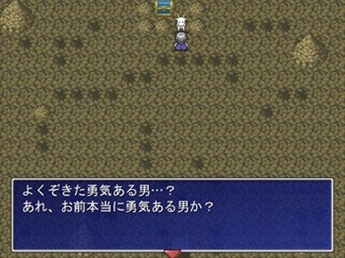 勇気ある男の幸福 Game Screen Shot5
