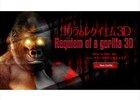 ゴリラのレクイエム3D(Requiem of a gorilla)(大猩猩的安魂曲)