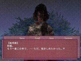 陰陽師の心得 ~千年の軌跡~ Game Screen Shot2