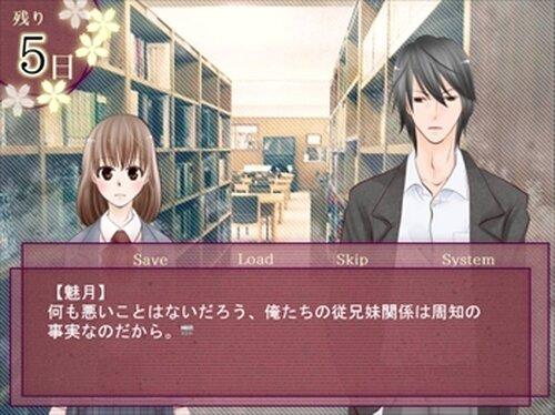 陰陽師の心得 ~千年の軌跡~ Game Screen Shot3